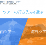 【ANA公式旅行サイト】1番還元率が高いポイントサイトを調査してみた!