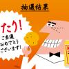 【当選!!】トリスハイボール缶&からあげクン無料クーポン当たった!
