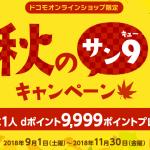 【ドコモオンラインショップ】99名に1人 dポイント9,999ポイント当たる!秋のサン9キャンペーン