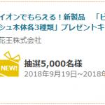 【5,000名に当たる!!】ビオレu潤い美肌ボディウォッシュ本体プレゼント!キャンペーン
