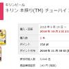 【第3弾!!】キリン 本搾りチューハイ 350ml缶 実質無料モニター募集!