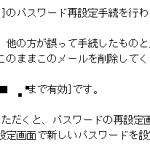 【ローソンID】身に覚えのないパスワード再設定のメールが届いた!
