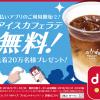 【先着20万名!!】ローソンのマチカフェ アイスカフェラテ(M)1杯プレゼント!d払いアプリキャンペーン