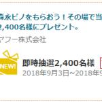 【2,400名に当たる!!】森永ピノがその場で当たる!キャンペーン