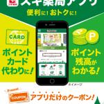 【スギともアプリ】スギ薬局アプリとしてリニューアル!
