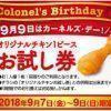 【9月7日~9日限定!!】ケンタッキー オリジナルチキン1ピースお試し券もらえる!カーネルズ・デー キャンペーン