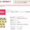【100%還元モニター】再登場!!キリン 本搾り(TM) チューハイ 350ml缶が実質無料!