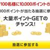 【100名に当たる!!】楽天スーパーSALE 事前告知期間限定!抽選で10,000ポイントプレゼント!キャンペーン