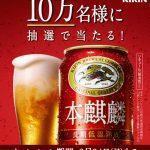 【10万名に当たる!!】LINE限定 本麒麟350ml缶が当たる!キャンペーン
