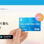 【Kyashリアルカード】1番還元額が高いポイントサイトを調査してみた!