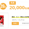 【先着20,000名!!】森永ピノがもらえる!dエンジョイパス 888デー キャンペーン