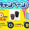 【当選!!】ファミマカフェコーヒー引換券がその場で当たる!Twitterキャンペーン