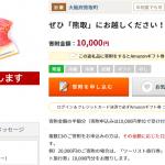 【還元率50%!!】大阪府熊取町 ツーリスト旅行券 おトクにふるさと納税してみた!