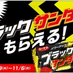 【先着90万名!!】ブラックサンダー無料引換券がもらえる!ローソンアプリ限定キャンペーン