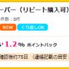【楽天西友ネットスーパー】ポイントサイト経由の購入がリピート可能に!