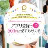 【アプリ登録で500円もらえる!!】pring(プリン) 友達紹介キャンペーンが復活!