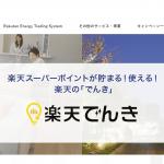 【楽天でんき】1番還元額が高いポイントサイトを調査してみた!