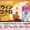 【927名に当たる!!】サンマルクカフェ ハロウィンチョコクロが当たる!キャンペーン