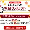【5,000ポイントが当たる!!】 楽天イーグルス感謝祭スロット<事前告知版>開催!
