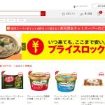 【楽天西友ネットスーパー】1番還元率が高いポイントサイトを調査してみた!