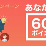 【600円分ポイントもらえる!!】SHOPLIST お友だち招待キャンペーン