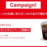 【毎週1,000名に当たる!!】LINE限定 ローソン MACHI caféドリンク(S)がその場で当たる!キャンペーン