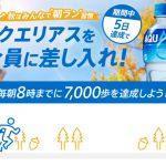 【全プレ!!】アクエリアスドリンクチケットがもらえる!Coke ON 朝ランキャンペーン