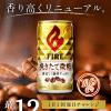 【12万名に当たる!!】LINE限定 キリン ファイア 挽きたて微糖が当たる!キャンペーン