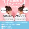 【500ポイントもらえる!!】ホットペッパービューティー 友だち紹介キャンペーン