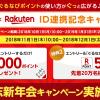 【先着20万名!!】50ポイントもらえる!「ぐるなび」「楽天」ID連携記念キャンペーン