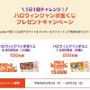 【300名に当たる!!】ハロウィンジャンボ宝くじプレゼントキャンペーン