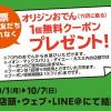 【全プレ!!】LINE限定 オリジンおでん1個無料クーポンプレゼント!オリジンおでん総選挙