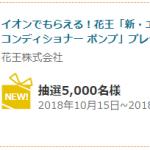 【5,000名に当たる!!】新・エッセンシャル シャンプー&コンディショナー ポンプが当たる!キャンペー
