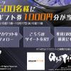 【2,500名に当たる!!】Amazonギフト券1000円分が当たる!Twitterキャンペーン