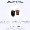 【5,000名に当たる!!】ファミマカフェ コーヒー引換券がその場で当たる!tock pop 事前登録キャンペーン