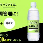 【10万名に当たる!!】ボディメンテ ドリンク500mlプレゼント!キャンペーン