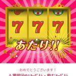【当選!!】明治R-1ヨーグルト・飲むヨーグルト無料券が当たった!セブン-イレブンアプリ キャンペーン