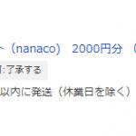 【ポイント消化!!】期間固定Tポイントでnanacoギフトを買ってみた!