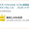 【2,000名に当たる!!】ビオレ ピュアスキンクレンズが当たる!キャンペーン