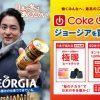 【5万名に当たる!!】ジョージア1本でユニクロ 極暖ヒートテックが当たる!Coke ONアプリ限定キャンペーン