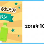 【先着110万名!!】ドリンク無料クーポンプレゼント!セブン‐イレブンアプリ 新規会員登録キャンペーン