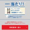 【当選!!】セブンズボス 1本無料クーポン当たった!
