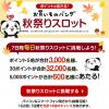 【5,000ポイントが当たる!!】楽天イーグルス感謝祭 お買いものパンダの秋祭りスロット開催!