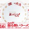 【ラーメン無料!!】10/16 一風堂 振る舞いラーメン祭!