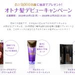 【9,000名に当たる!!】ウエラ オトナ髪デビューキャンペーン!