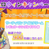 【900名に当たる!!】サーティワン アイスクリーム レギュラーシングルギフト券が当たる!キャンペーン