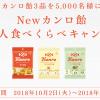 【5,000名に当たる!!】Newカンロ飴 5,000人食べくらべキャンペーン
