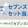 【30万名に当たる!!】セブンズボス 1本無料クーポンが当たる!キャンペーン