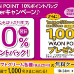 【1,000名に当たる!!】ミニストップ ソフトクリーム無料クーポンが当たる!キャンペーン