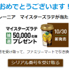 【当選!!】5万名にマウントレーニア「マイスターズラテ」が当たる!キャンペーン